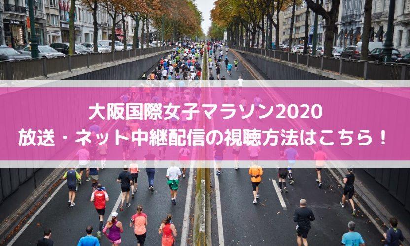 大阪国際女子マラソン2020放送・ネット中継配信の視聴方法はこちら!