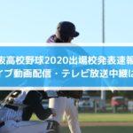 選抜高校野球2020出場校発表速報とライブ動画配信・テレビ放送中継は?