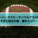 スーパーラグビーサンウルブズ2020放送予定と試合日程・選手メンバーは?