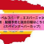 スーペルコパ2020決勝放送・配信予定と試合日程はこちら!(スペインスーパーカップ)