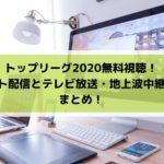 トップリーグ2020無料視聴!ネット配信とテレビ放送・地上波中継予定まとめ!
