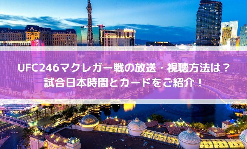 UFC246マクレガー戦の放送・視聴方法は?試合日本時間とカードをご紹介!