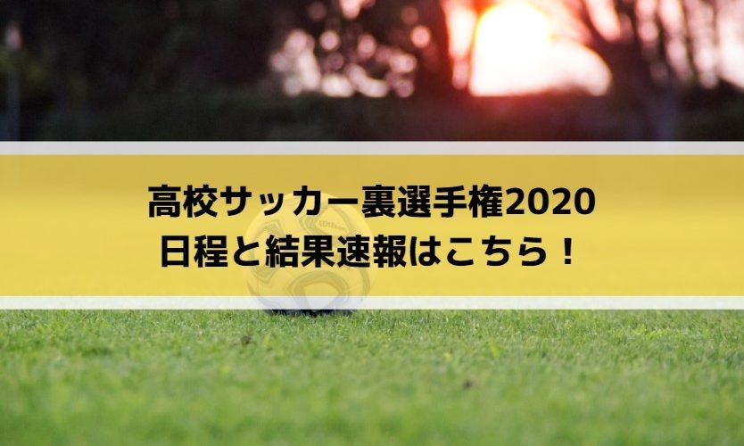 高校サッカー裏選手権2020の日程と結果速報はこちら!