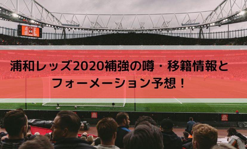 浦和レッズ2020補強の噂・移籍情報とフォーメーション予想!