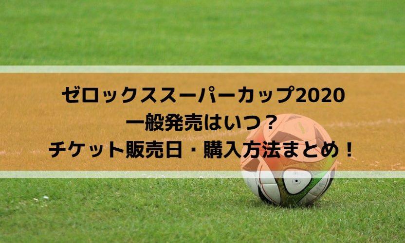 ゼロックススーパーカップ2020一般発売は?チケット販売日・購入方法まとめ!