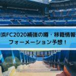 横浜FC2020補強の噂・移籍情報とフォーメーション予想!