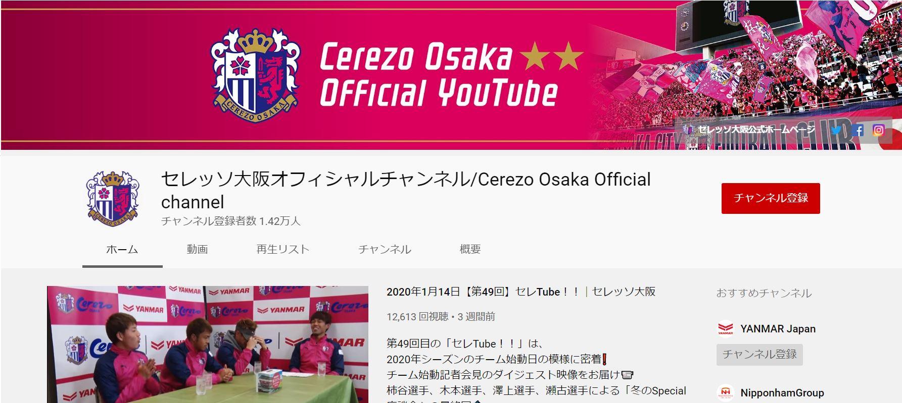セレッソ大阪公式YouTube