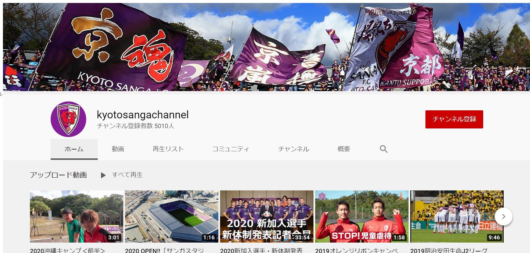 京都サンガ公式YouTube