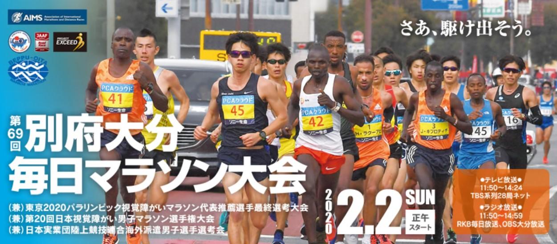 別府大分毎日マラソン2020