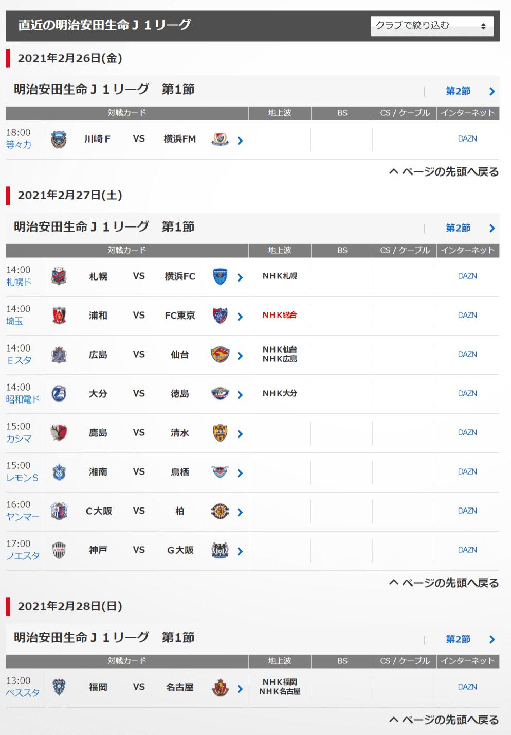 明治安田生命J1リーグ直近のテレビ放送