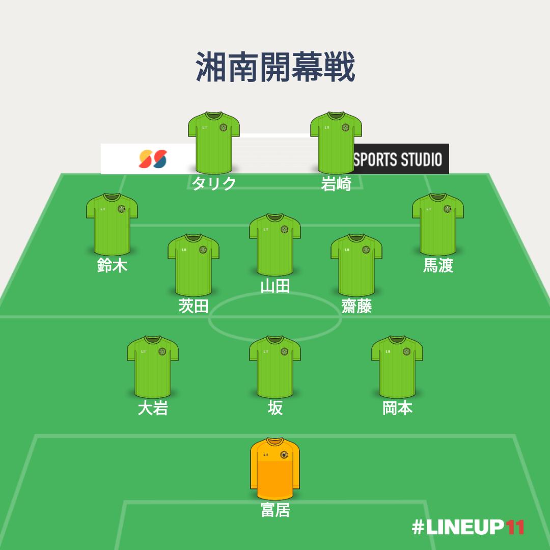 湘南開幕戦フォーメーション2