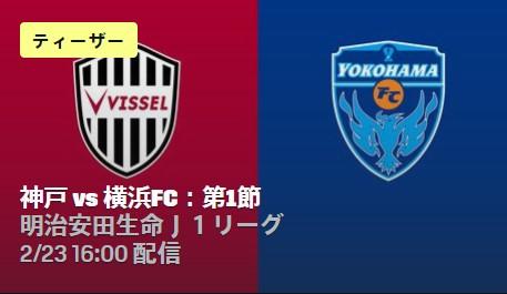 神戸・横浜FC_DAZN開幕戦配信