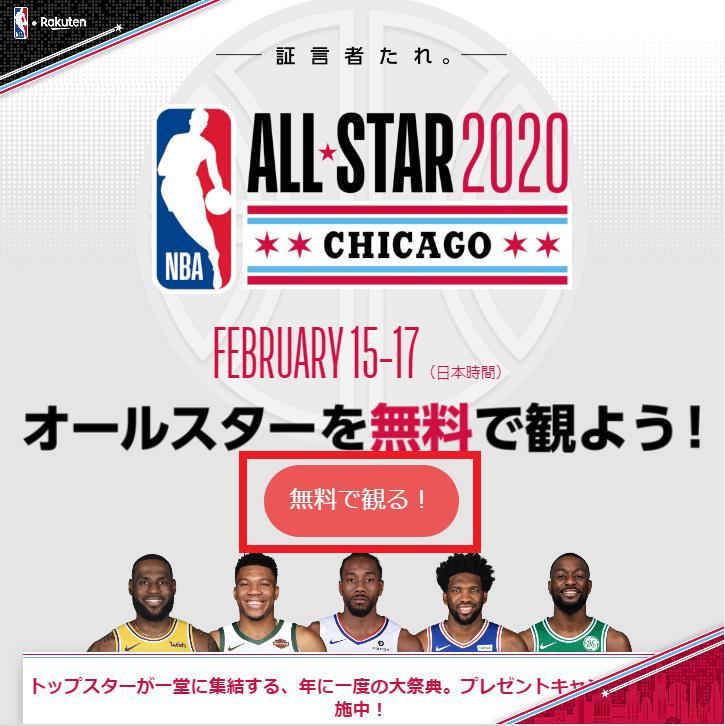 1.NBA楽天_無料で観るクリック