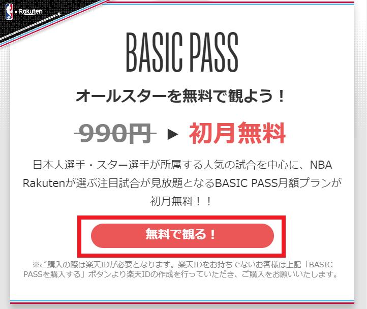 2.NBA楽天_BASIC_PASS_無料で観るクリック
