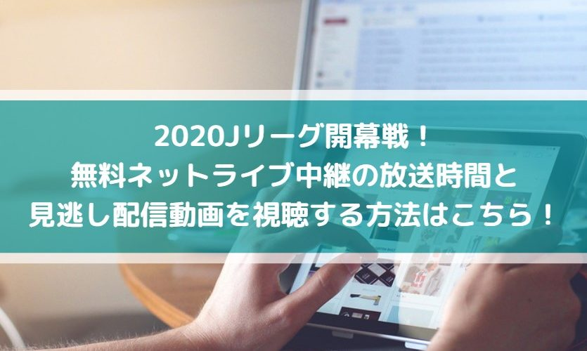 2020Jリーグ開幕戦!無料ネットライブ中継の放送時間と見逃し配信動画を視聴する方法はこちら!