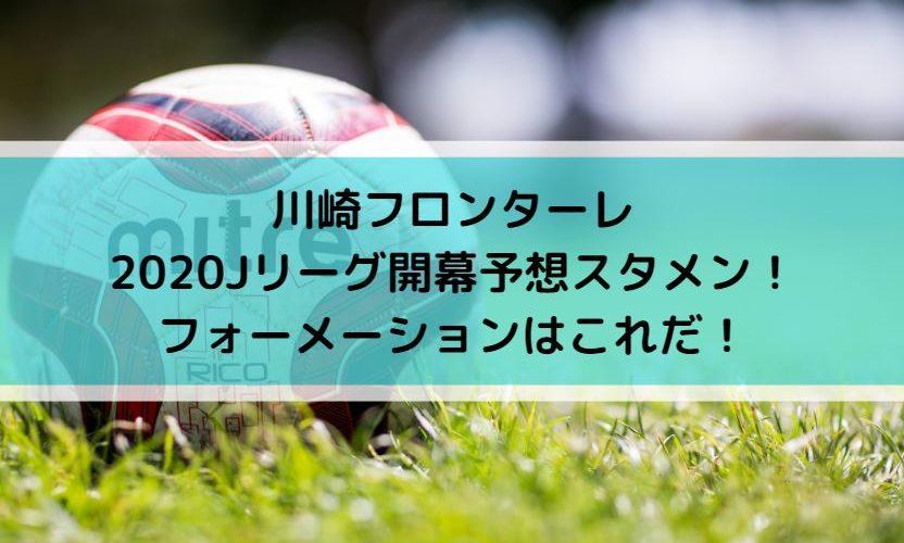 川崎フロンターレ2020Jリーグ開幕予想スタメン!フォーメーションはこれだ!