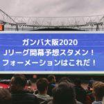 ガンバ大阪2020Jリーグ開幕予想スタメン!フォーメーションはこれだ!