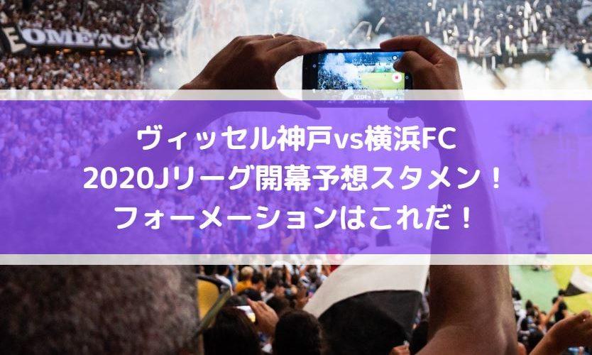 ヴィッセル神戸vs横浜FC2020Jリーグ開幕予想スタメン!フォーメーションはこれだ!