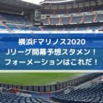 横浜マリノス2020Jリーグ開幕予想スタメン!フォーメーションはこれだ!