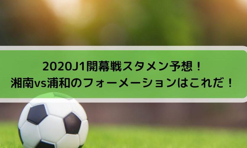 2020J1開幕戦スタメン予想!湘南vs浦和のフォーメーションはこれだ!