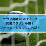 サガン鳥栖2020Jリーグ開幕スタメン予想!フォーメーションはこれだ!