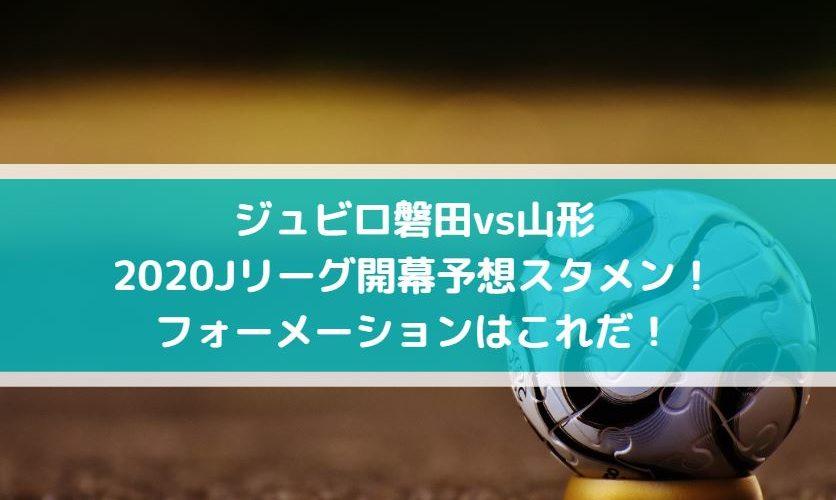ジュビロ磐田vs山形2020Jリーグ開幕予想スタメン!フォーメーションはこれだ!