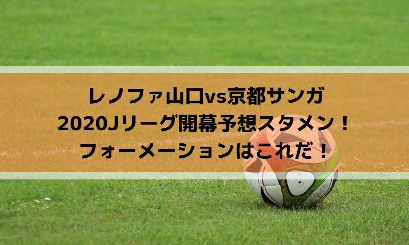 レノファ山口vs京都サンガ2020Jリーグ開幕予想スタメン!フォーメーションはこれだ!