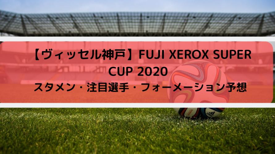 ゼロックススーパーカップ2020ヴィッセル神戸のスタメン予想!注目選手とフォーメーションも!