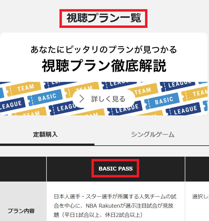 3.NBA楽天_視聴プラン一覧_BASIC_PASS