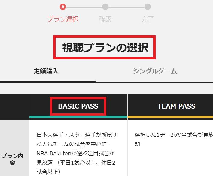 6.NBA楽天_視聴プラン選択_BASIC_PASS