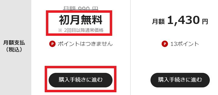 6.NBA楽天_視聴プラン選択_BASIC_PASS_購入手続き