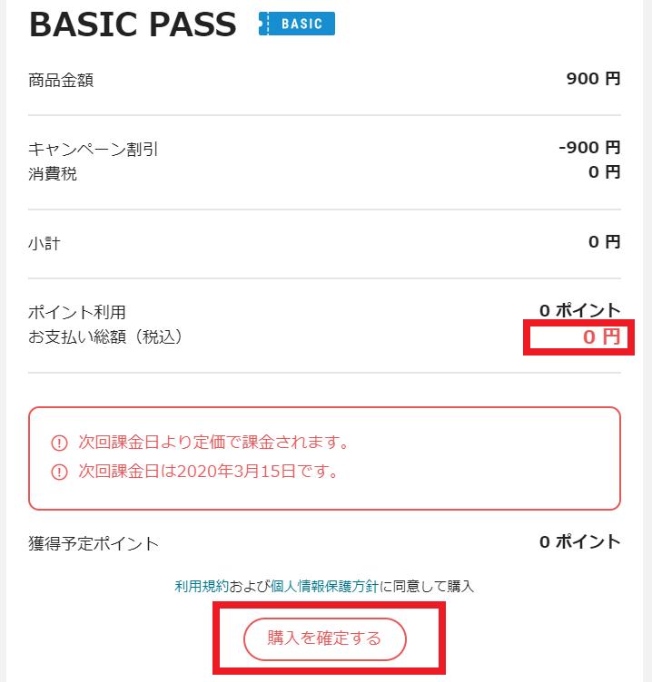 7.NBA楽天_視聴プラン選択_BASIC_PASS_購入確定