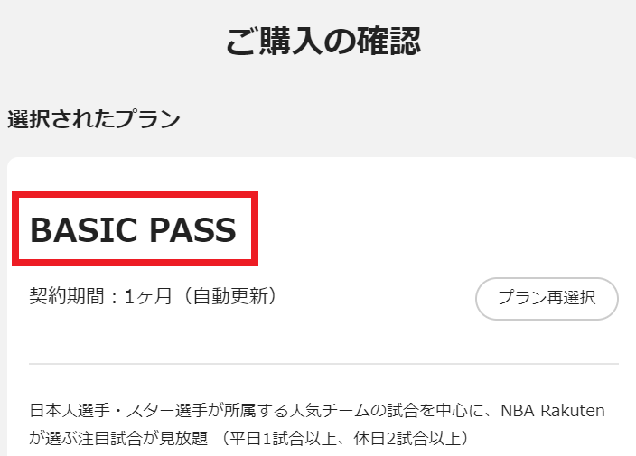 7.NBA楽天_視聴プラン選択_BASIC_PASS_購入確認