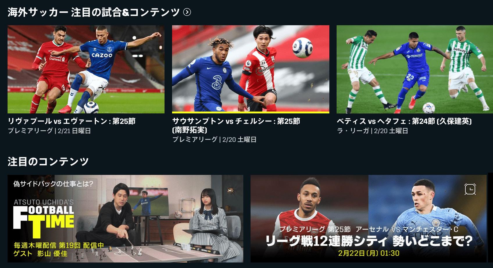 DAZN_Jリーグコンテンツ_海外サッカー