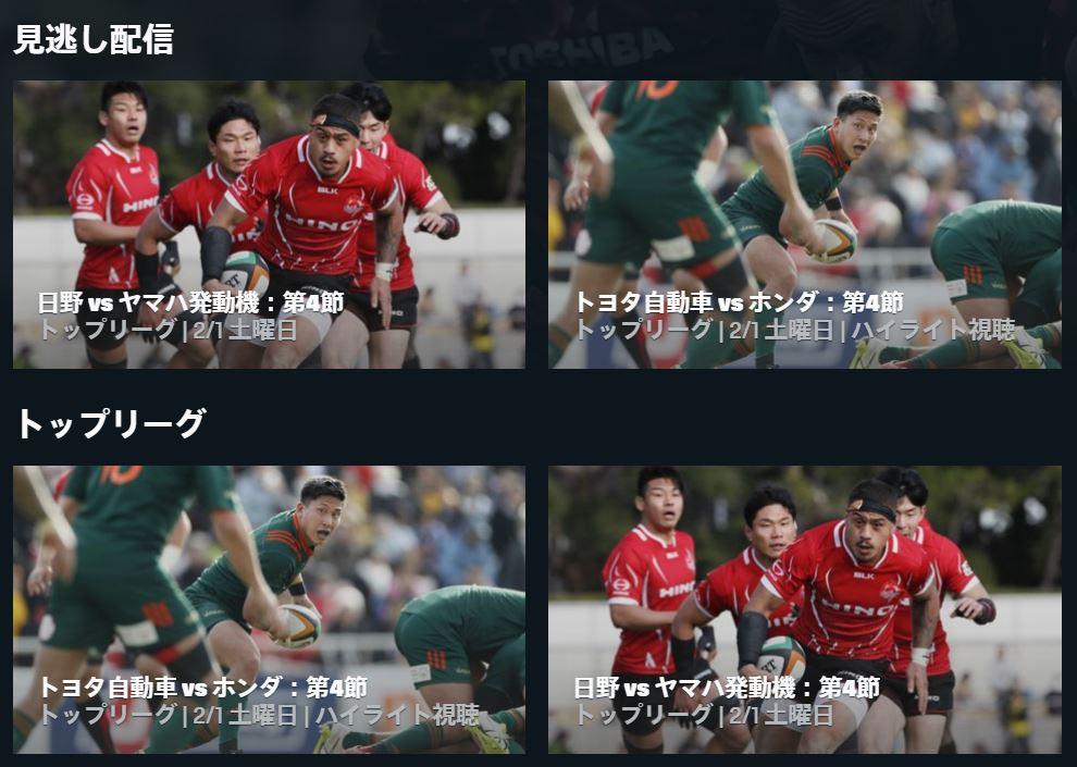 DAZN_ラグビートップリーグ