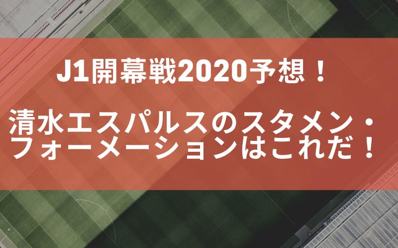 清水エスパルス2020Jリーグ開幕スタメン予想!フォーメーションはこれだ!