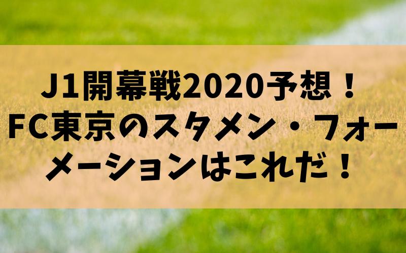 FC東京Jリーグ開幕2020予想スタメン!フォーメーションはこれだ!