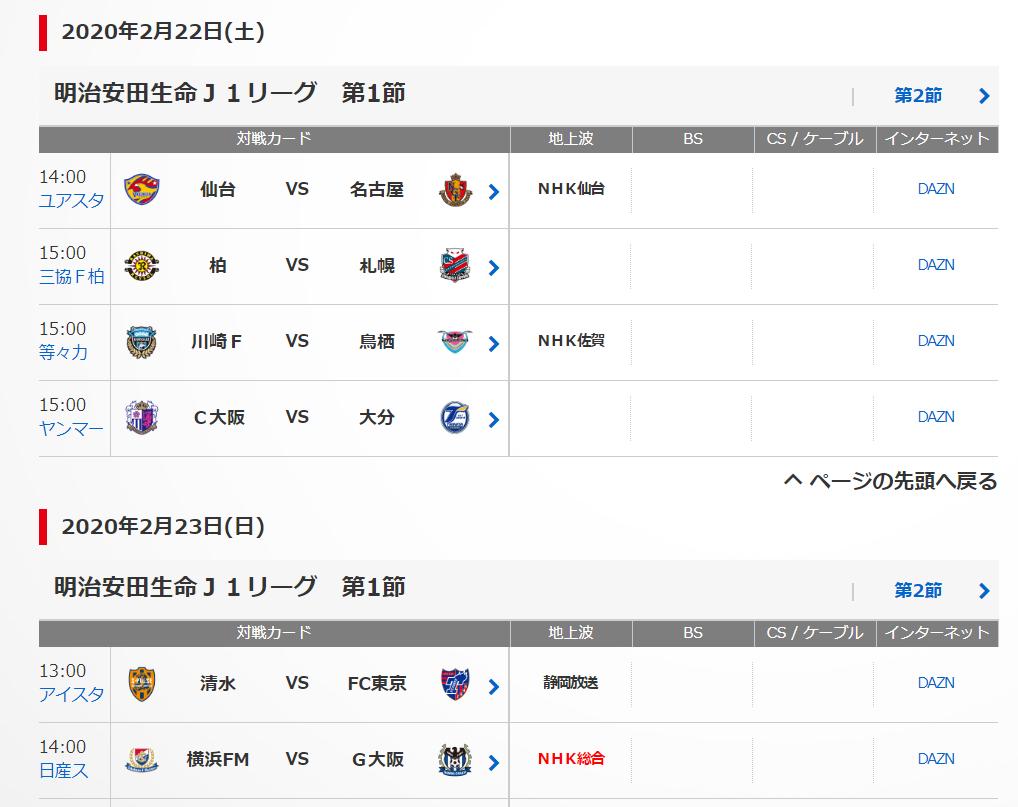 Jリーグ公式サイト_テレビ放送確認例