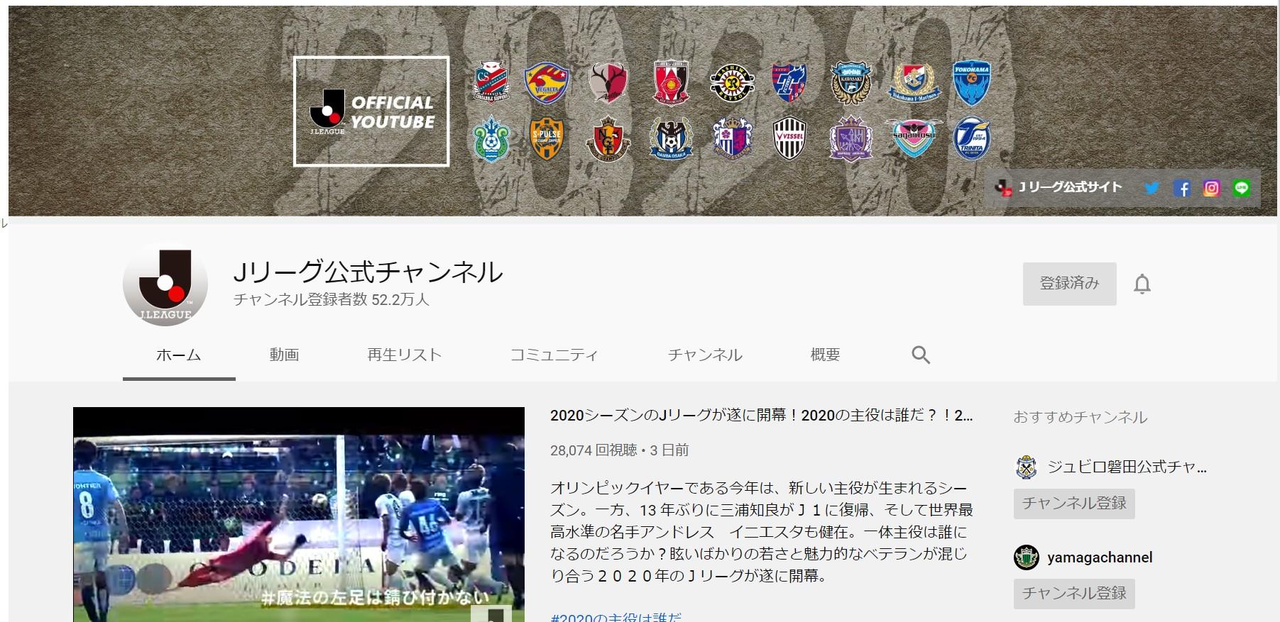 Jリーグ公式YouTube