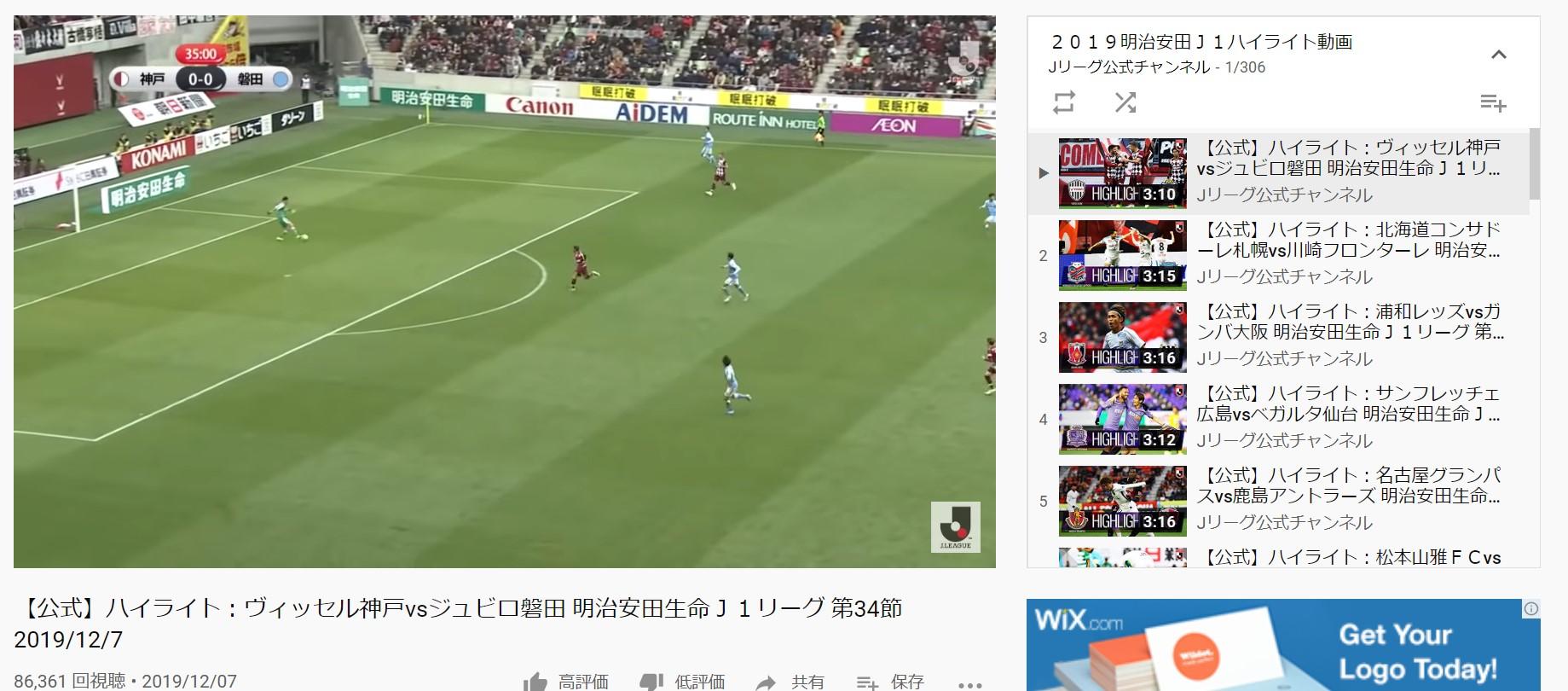 Jリーグ公式YouTube_ハイライト配信