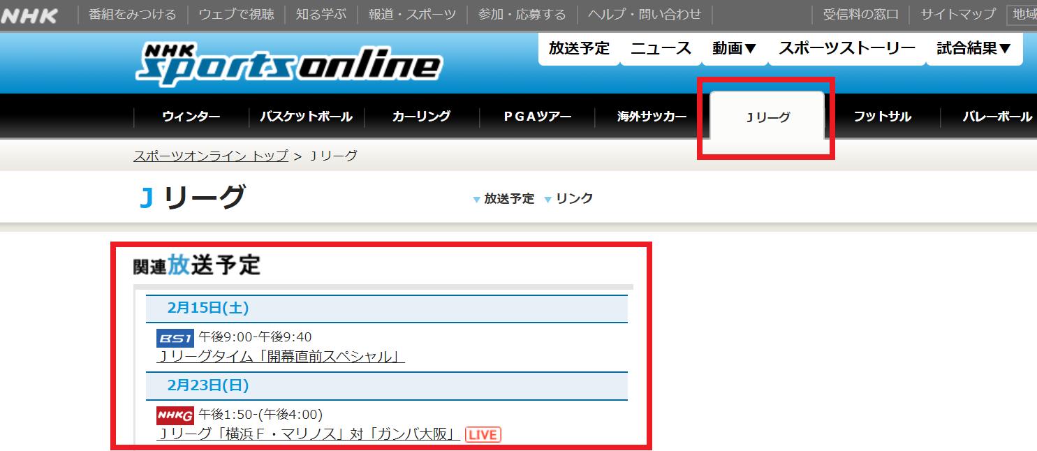 NHKスポーツオンライン