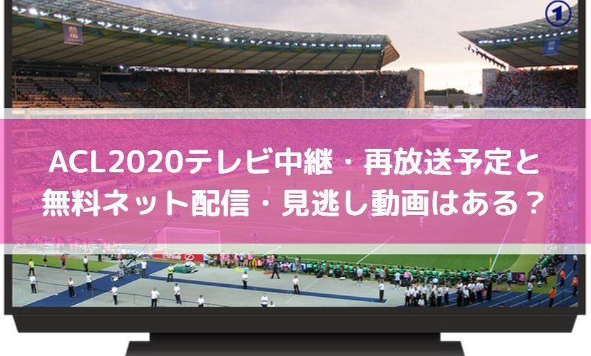 ACL2020テレビ中継・再放送予定と無料ネット配信・見逃し動画はある?