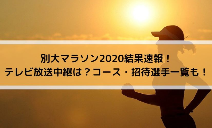 別大マラソン2020結果速報!テレビ放送中継は?コース・招待選手一覧も!