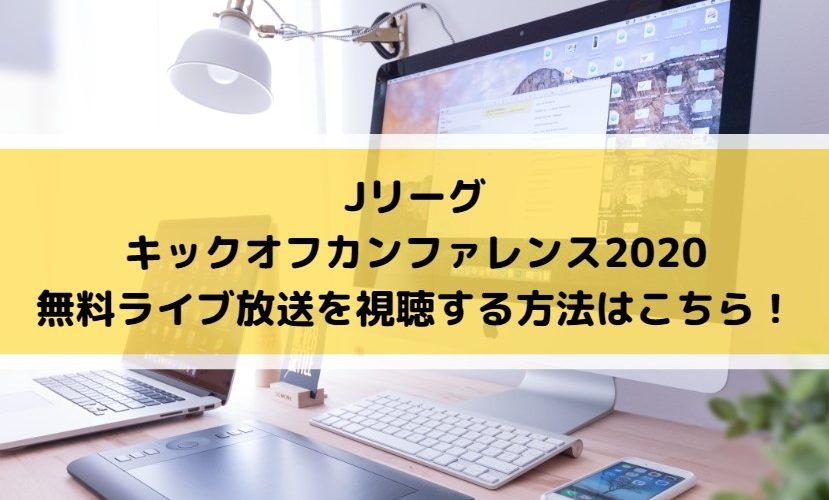 Jリーグキックオフカンファレンス2020の無料ライブ放送を視聴する方法はこちら!
