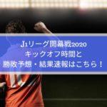 Jリーグ開幕戦2020キックオフ時間と勝敗予想・結果速報はこちら!