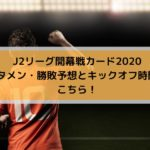 J2リーグ開幕戦カード2020スタメン・勝敗予想と時間はこちら!