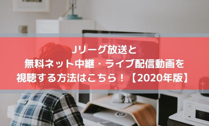Jリーグ放送と無料ネット中継・ライブ配信動画を視聴する方法はこちら!【2020年版】