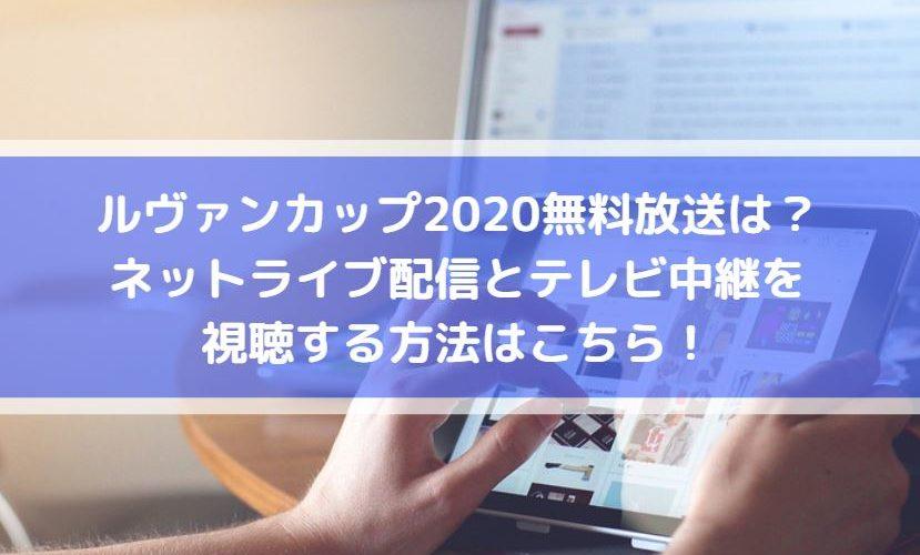 ルヴァンカップ2020無料放送は?ネットライブ配信とテレビ中継を視聴する方法はこちら!