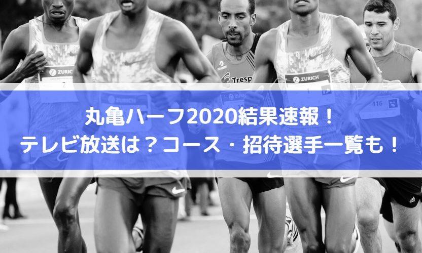 丸亀ハーフ2020結果速報!テレビ放送は?コース・招待選手一覧も!