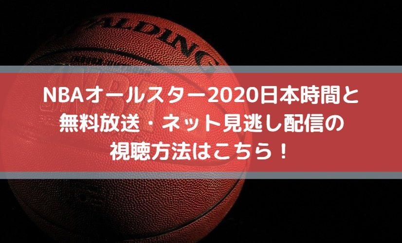 NBAオールスター2020日本時間と無料放送・ネット見逃し配信の視聴方法はこちら!